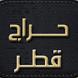 حراج قطر by ATNapps.com