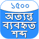 Common Bengali English Words by Jankari