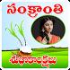 Telugu Sankranti Photo Frames