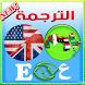 ترجمة انجليزي عربي بدون نت