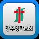 광주영락교회 by 애니라인(주)