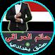 أغاني حاتم العراقي(عشق بغدادي) by MRIapp