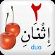 Bahasa Arab 2 by Unik Edu Solution