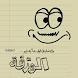 الورقة - اسلام جاويش by OctoSoft | E-Banking Egypt