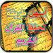 أسهل طريقة لحفظ القرآن الكريم by rad bou