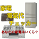 電気代チェッカー by akira-t.com