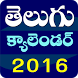 Telugu Calendar 2016 by CreDroid