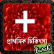 প্রাথমিক চিকিৎসা Bangla by BuraQ