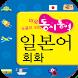 동시통역 일본어회화 by AutoEnglish