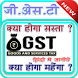 GST Good And Service Tax (Hindi) by Fire World Projects