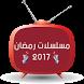 مسلسلات رمضان 2017 by waelco
