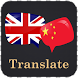 English Chinese Translator by Translate Apps