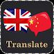 English Chinese Translator by Translate Apps
