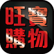 旺寶購物 by 尚青雲端整合行銷(股)公司