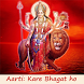 kare Bhagat Ho by My Devotional App