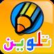 رسم و تلوين by Synoos | سينوس : تطبيقات تعليمية للاطفال