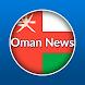 Oman News - Muscat News