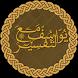 Surat Yusuf with Tafsir by QuranForMuslims