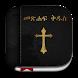 Amharic Bible ( መጽሐፍ ቅዱስ ) by Bible Study Org