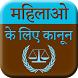 Mahilao Ke Kanoon - Women Laws by Big Apps Store