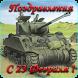 Поздравления с 23 февраля by ShcamKolya