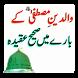 Sahi Aqeedah Urdu by AMS Team
