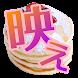 インスタ映えゲーム by Saisaki Create