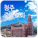 청주중앙교회 by 웹처치
