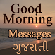 Good Morning Messages Gujarati by Fun Masti App