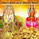 Kubera LakshmiI Law of Attraction Mantras by Joey Morque