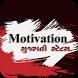 Motivational Gujarati status by amideveloper