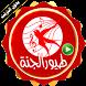 طيور الجنة فيديو بدون انترنت by MuslimON