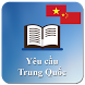 Trung Quốc Chinese vocabulary