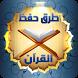 طرق سهلة لحفظ القرآن الكريم by Developer7Mus