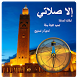 Qibla Direction For Salat by Digi work S.A.R.L