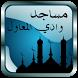 مساجد وادي المعاول - أوقات الإقامة
