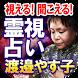 霊能占い師【渡邉やす子】霊視占い by Rensa co. ltd.