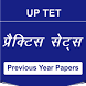 UP TET - Previous Paper & Practice Sets by UV Technosoft