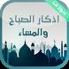 اذكار الصباح و المساء by Professionnal Team