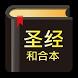圣经Bible - 快速圣经 by Wong Yu-Sheng