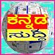 Kannada News Paper by SAPP Technology