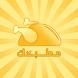 مطبخك - شهيوات مغربية by WebTuto
