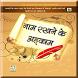 Naam Rakhne Ke Ahkam Hindi by Madinah Gift Centre