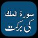 Surah Mulk Ki Barkat by AppsVolt