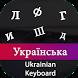 Ukrainian Input Keyboard