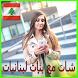 دردشة شات مع بنات لبنان PRANK by Ivan Korov