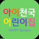 아이천국어린이집 by app5team
