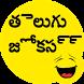 Telugu Jokes - తెలుగు జోక్స్ by Plugin Apps