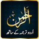 Surah Ar-Rahman Audio (Urdu) by As-Sirat Zoxcell's Islamic Apps