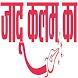 Jadoo K K by Kiri Infotech Pvt. Ltd.